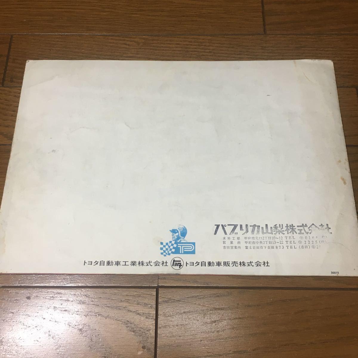復刻版ではございません 絶版 旧車カタログ トヨタ スポーツ800 ヨタハチ 当時物 昭和 希少 貴重 美品_画像9