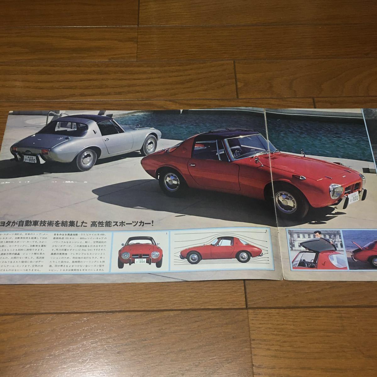 復刻版ではございません 絶版 旧車カタログ トヨタ スポーツ800 ヨタハチ 当時物 昭和 希少 貴重 美品_画像2