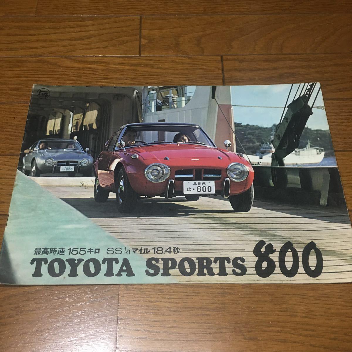 復刻版ではございません 絶版 旧車カタログ トヨタ スポーツ800 ヨタハチ 当時物 昭和 希少 貴重 美品