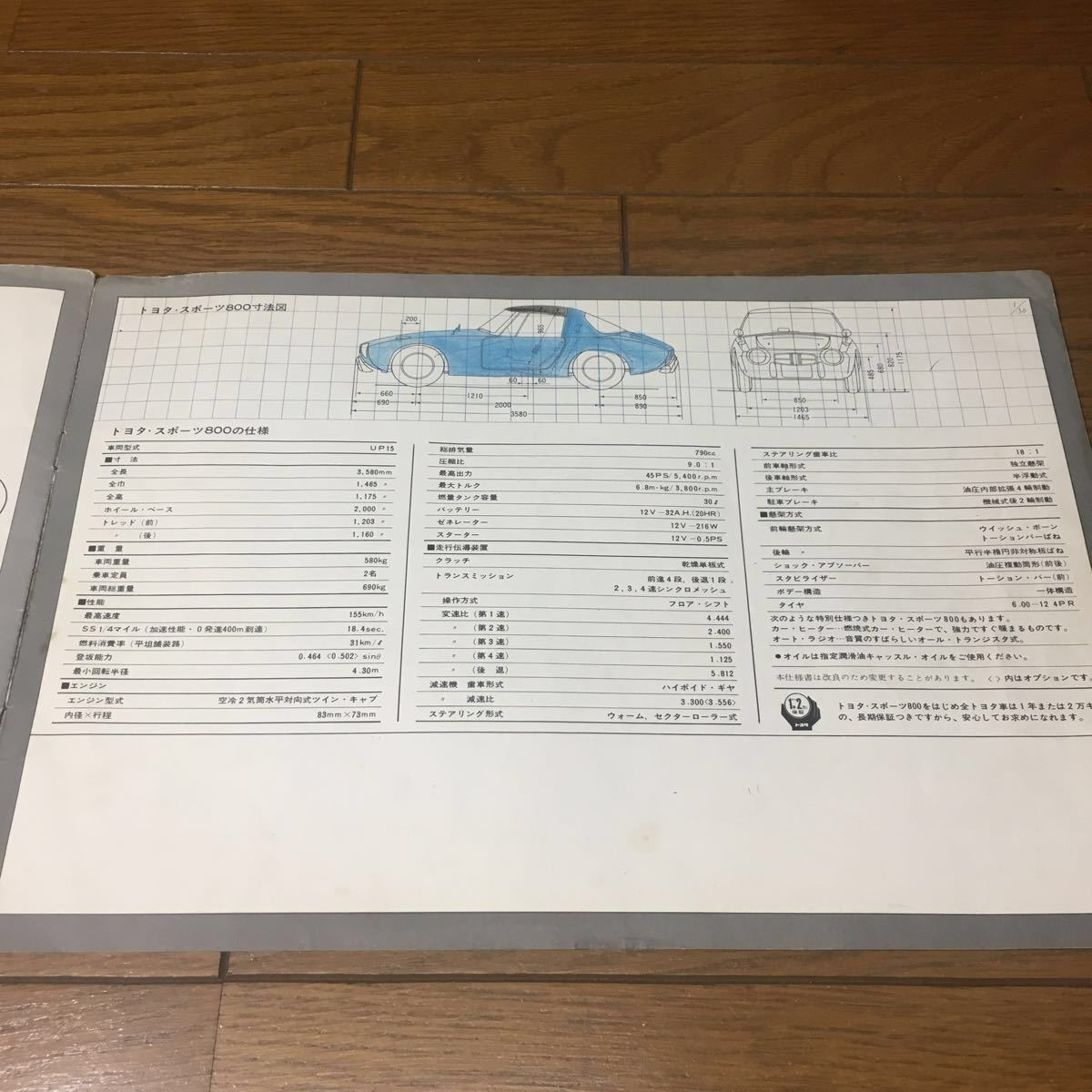 復刻版ではございません 絶版 旧車カタログ トヨタ スポーツ800 ヨタハチ 当時物 昭和 希少 貴重 美品_画像8