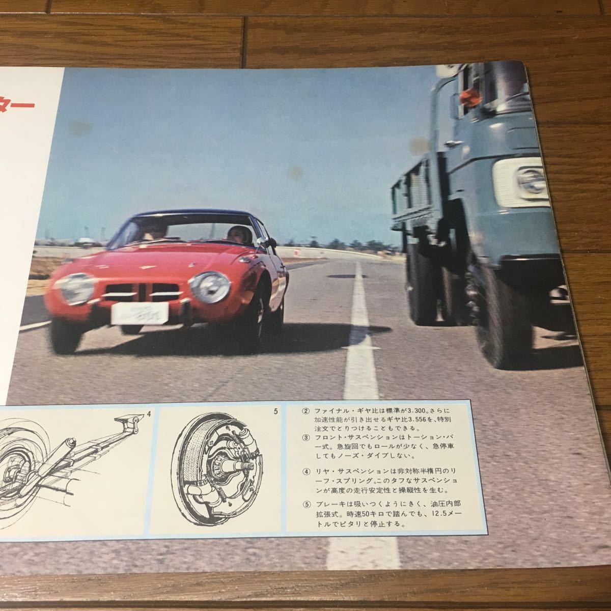 復刻版ではございません 絶版 旧車カタログ トヨタ スポーツ800 ヨタハチ 当時物 昭和 希少 貴重 美品_画像6
