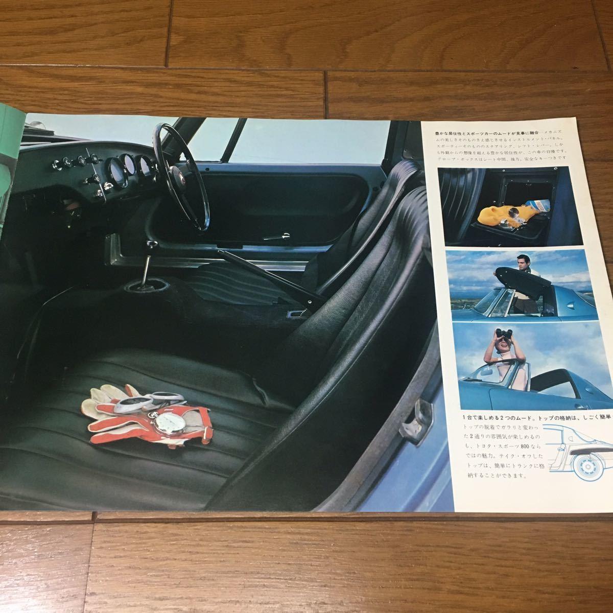 復刻版ではございません 絶版 旧車カタログ トヨタ スポーツ800 超貴重な青表示 当時物 昭和 希少滅多にでてきません。_画像4