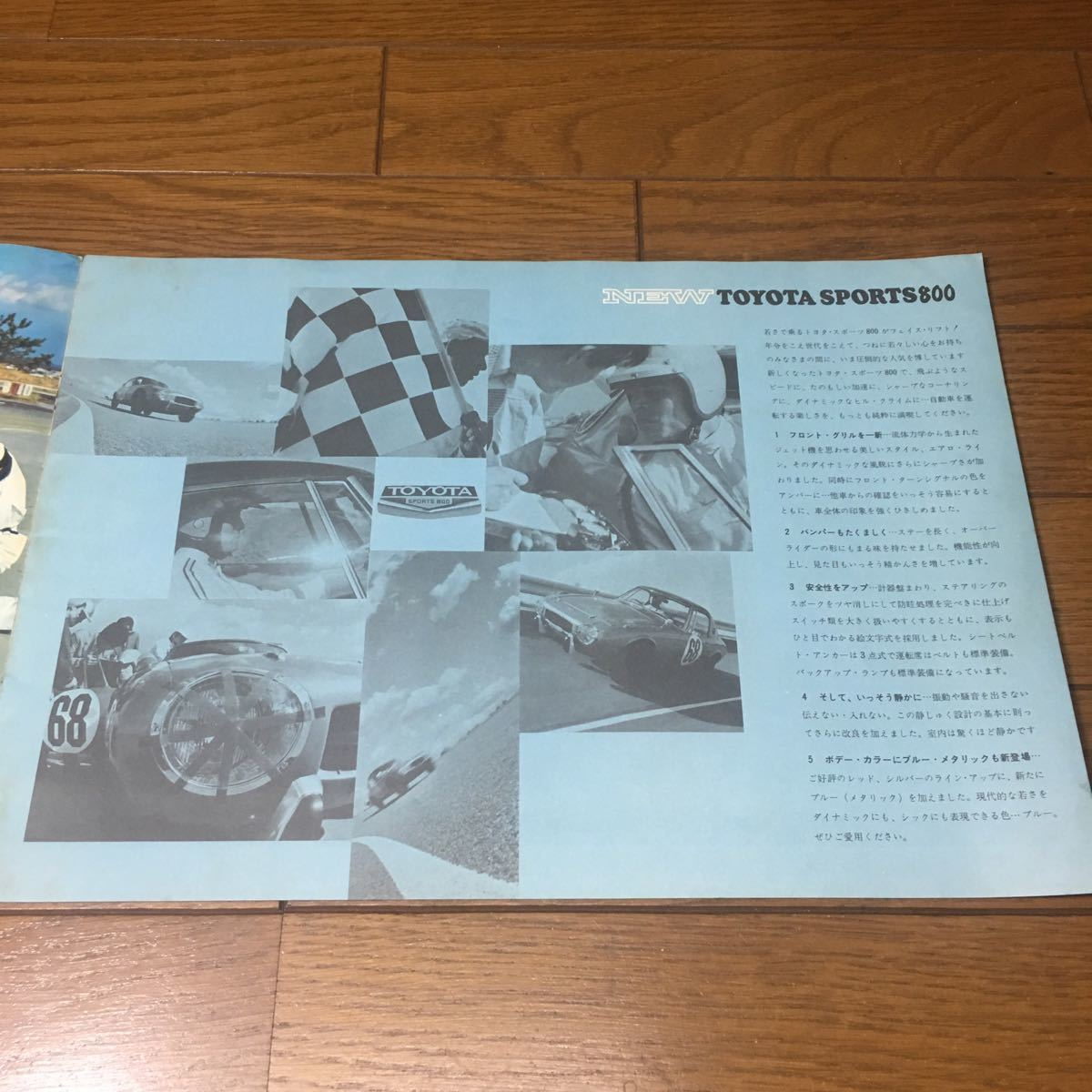 復刻版ではございません 絶版 旧車カタログ トヨタ スポーツ800 超貴重な青表示 当時物 昭和 希少滅多にでてきません。_画像3
