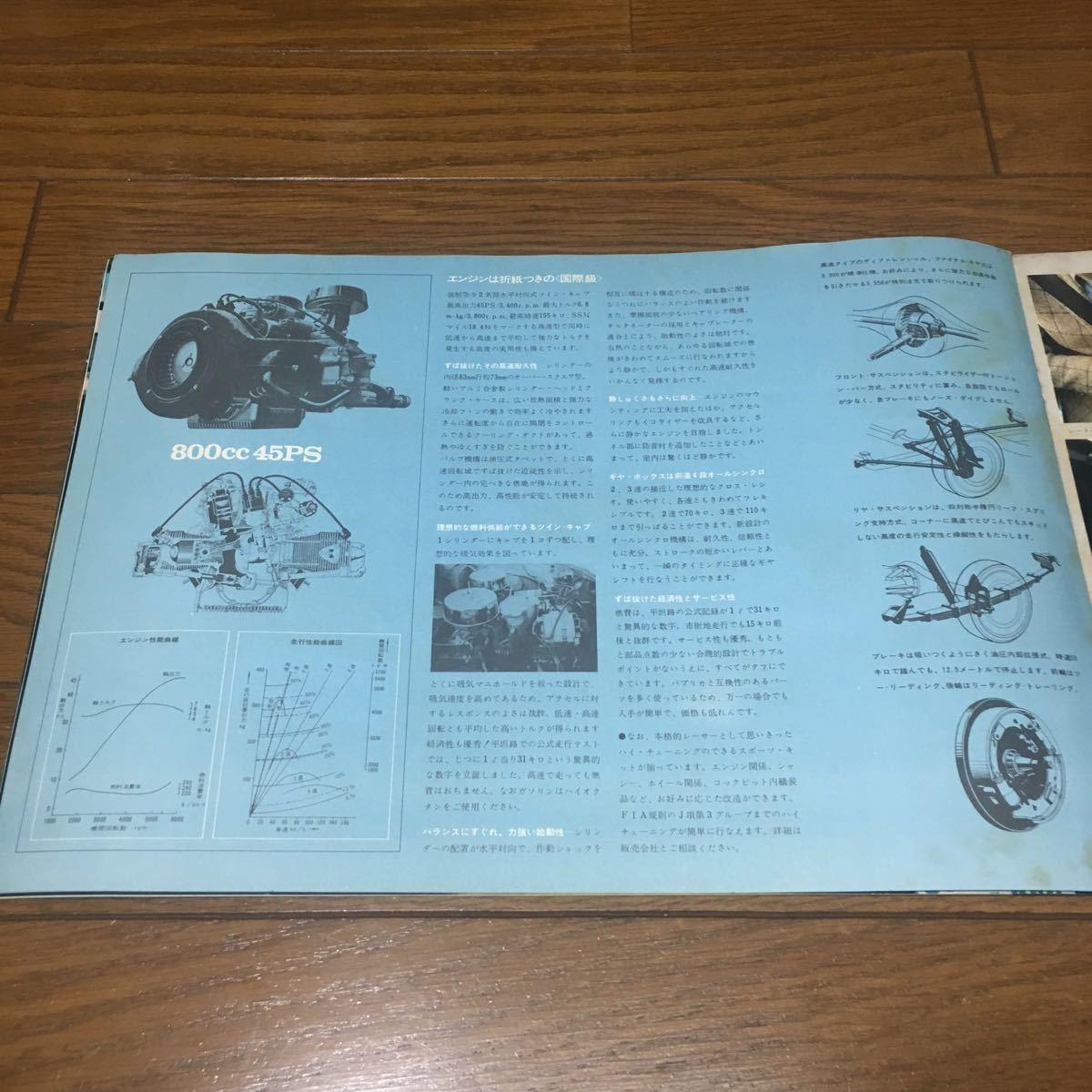 復刻版ではございません 絶版 旧車カタログ トヨタ スポーツ800 超貴重な青表示 当時物 昭和 希少滅多にでてきません。_画像8