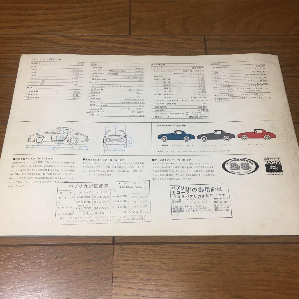 復刻版ではございません 絶版 旧車カタログ トヨタ スポーツ800 超貴重な青表示 当時物 昭和 希少滅多にでてきません。_画像10