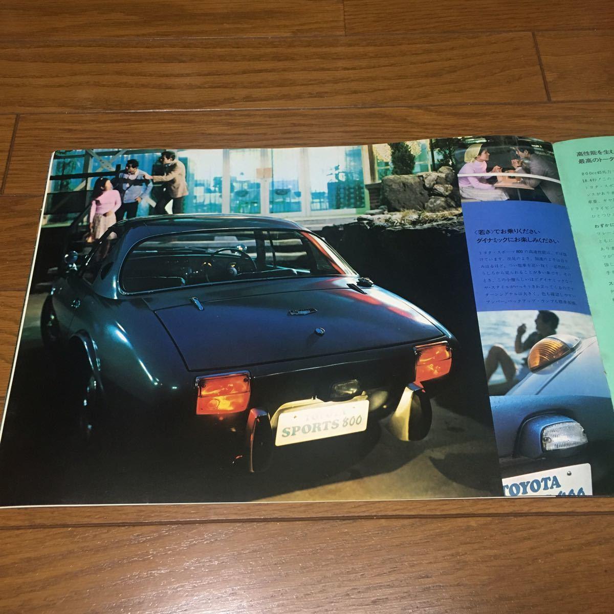 復刻版ではございません 絶版 旧車カタログ トヨタ スポーツ800 超貴重な青表示 当時物 昭和 希少滅多にでてきません。_画像6