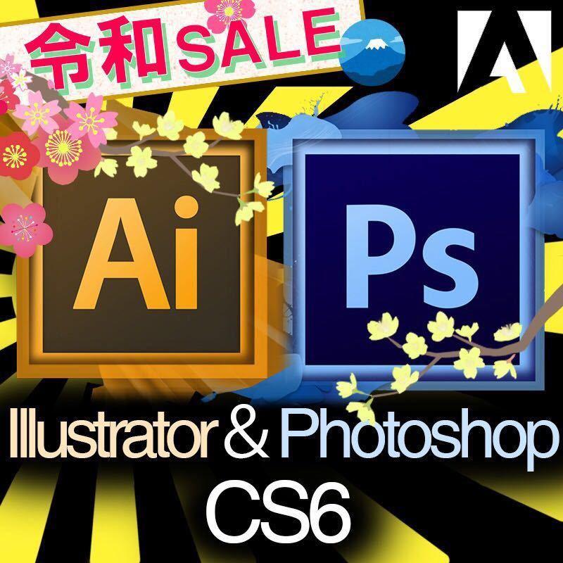 ◆【 Adobe Illustrator&Photoshop CS6】 64bit ◆[win]