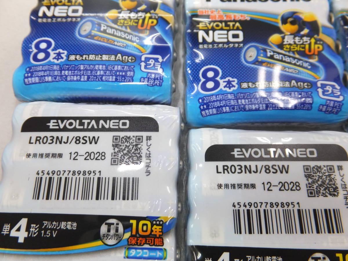 29102-360 新品EVOLTA エボルタ 単4 四 104本 ほとんどNEO 期限長ーい 送料360円~_画像9