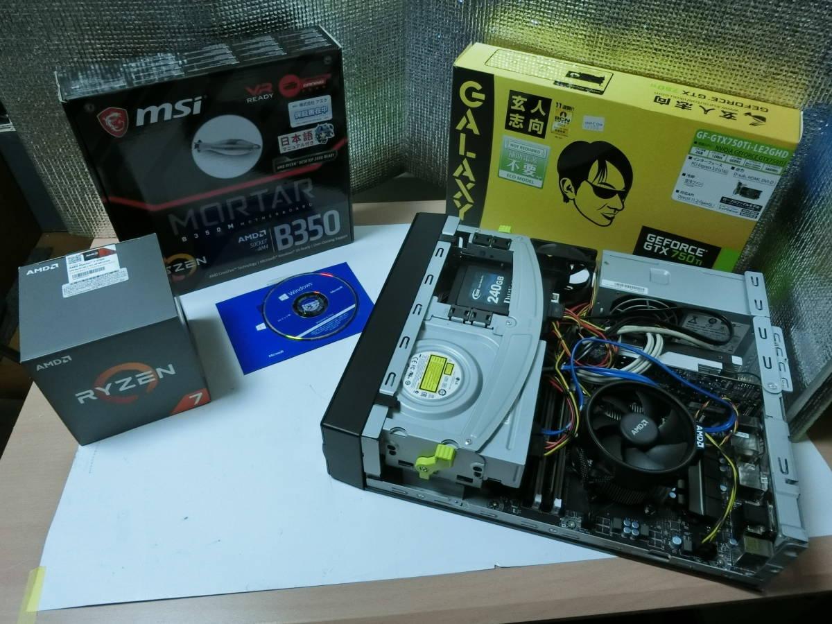 【F05】Ryzen7 1700 BOX と MSI BAZOOKA B350 CPU + マザーボード