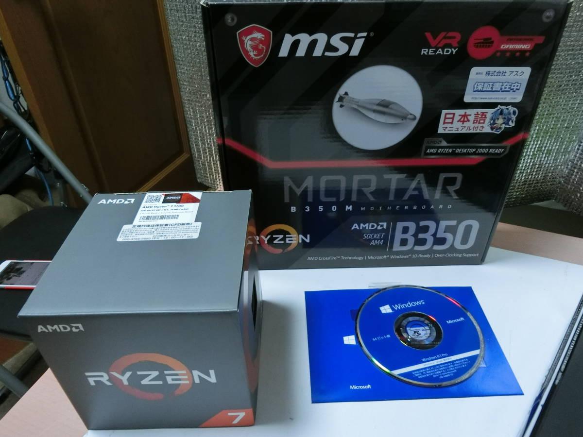 【F05】Ryzen7 1700 BOX と MSI BAZOOKA B350 CPU + マザーボード _画像2