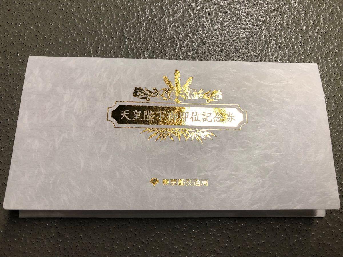 東京都交通局 都営地下鉄 天皇陛下御即位記念券 令和 記念 切符 記念乗車券 東京メトロ 数3_画像1