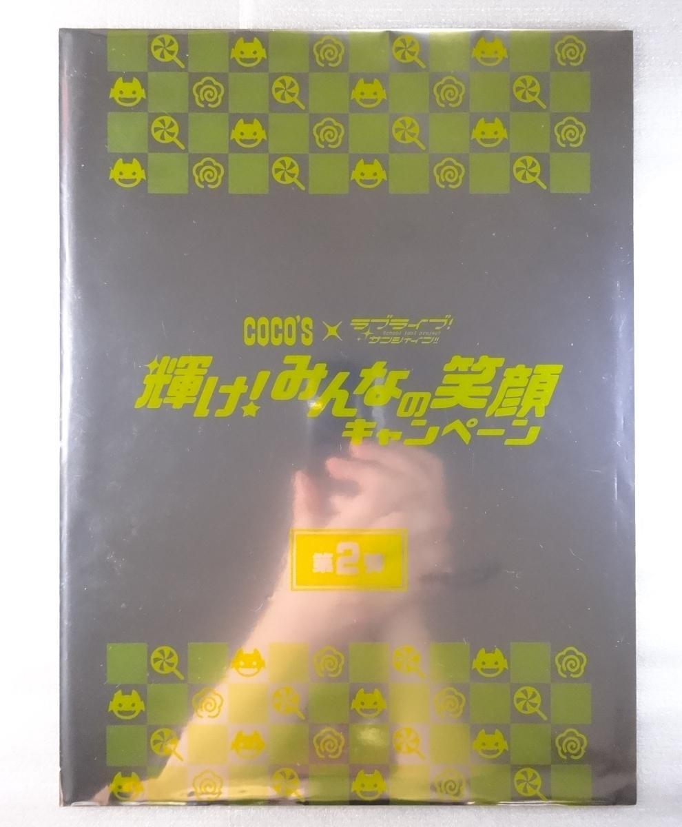 ◆ 黒澤ルビィ ラブライブ! サンシャイン!! ココス クリアファイル 第2弾 COCO'S 輝け!みんなの笑顔キャンペーン ◆_画像5