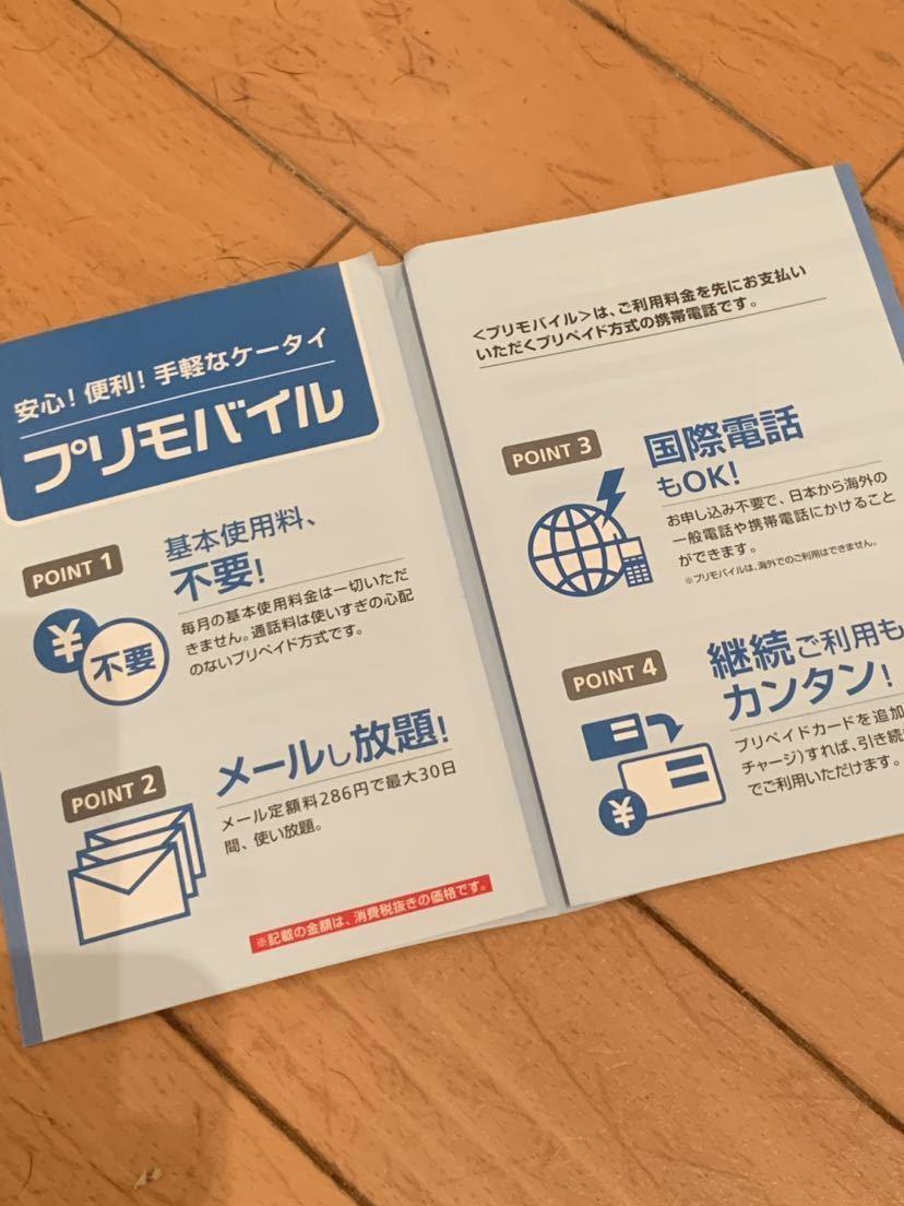 【新品】SoftBank プリペイドSIM付き携帯ガラケー ホワイト301Z_画像3