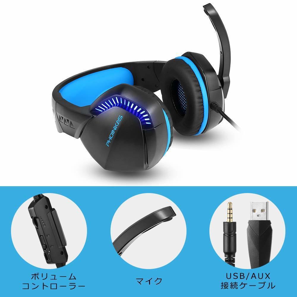 ゲーミングヘッドホン マイク付 ヘッドフォン PS4ゲーミングヘッドセット FPS PC PS4 有線 3.5mmアダプタケーブル