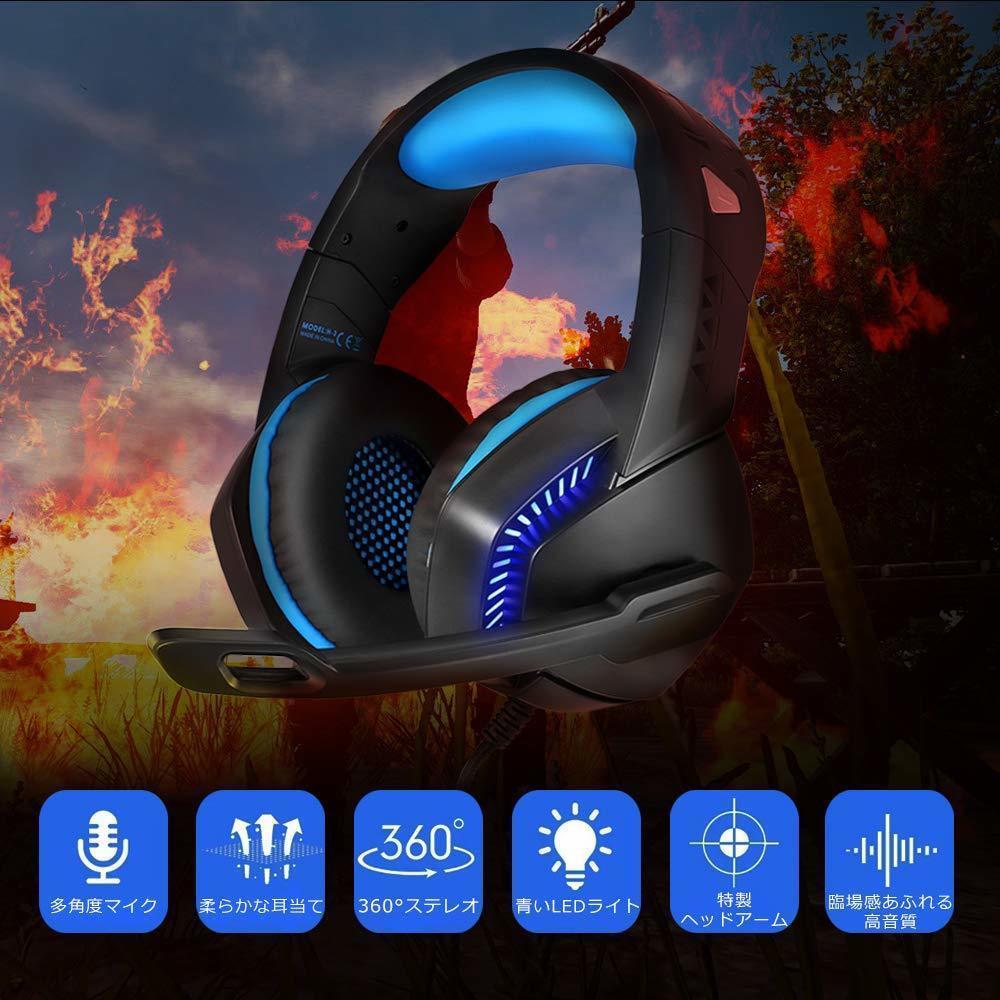 ゲーミングヘッドホン マイク付 ヘッドフォン PS4ゲーミングヘッドセット FPS PC PS4 有線 3.5mmアダプタケーブル_画像4