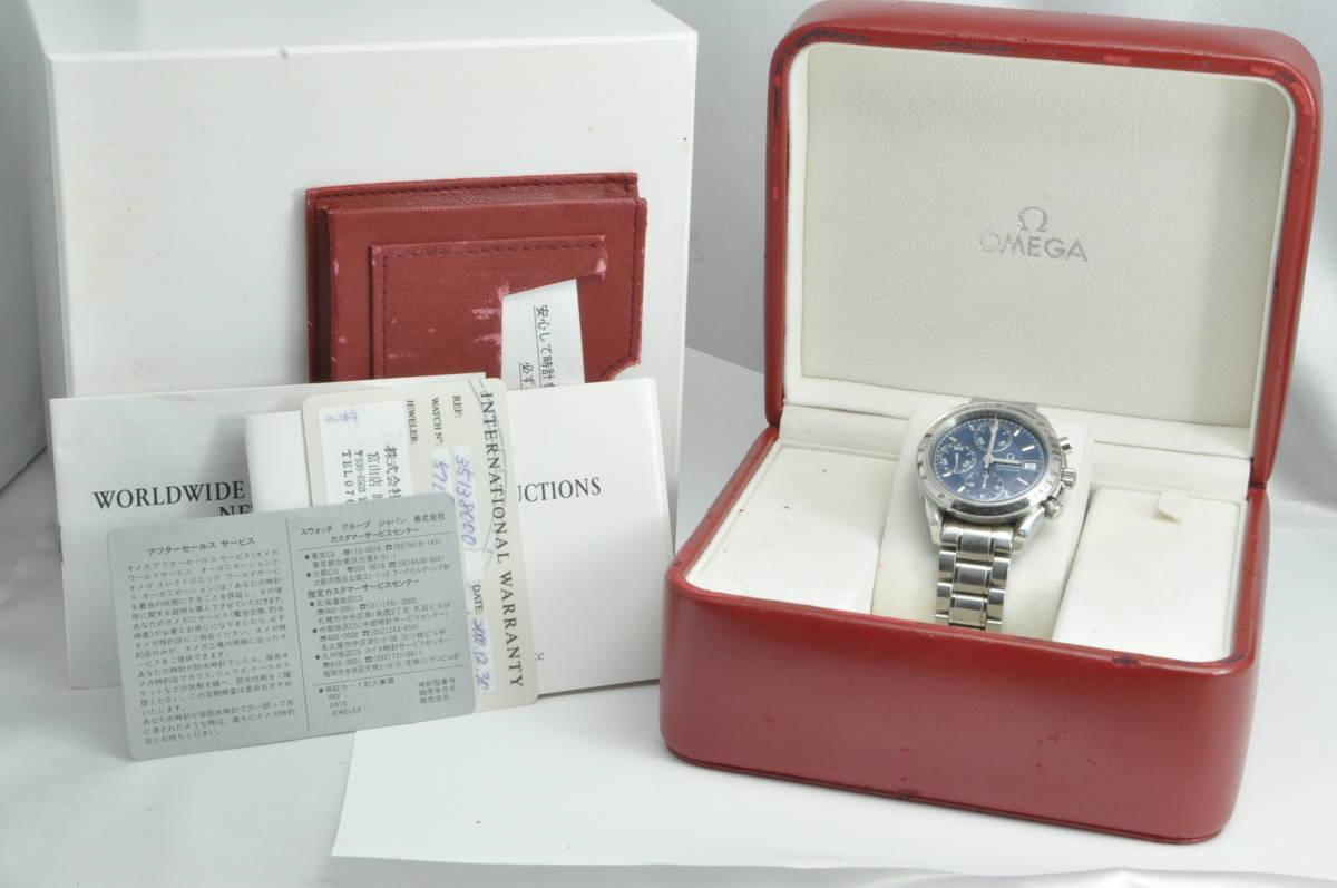 #3744 OMEGA 3513.80 スピードマスター 日本限定 青文字盤 クロノグラフ 自動巻き 腕時計 オメガ Speedmaster