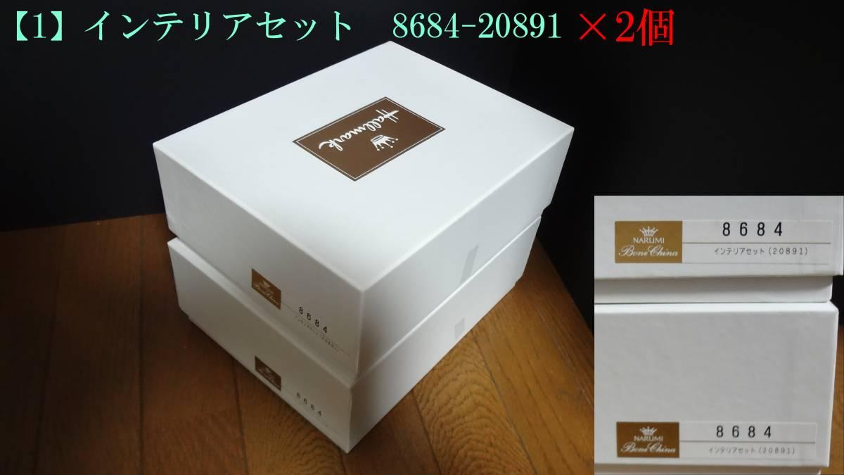 【まとめ売り】箱入り未使用品 色々 ナルミ NARUMI(計11点)a14_画像2