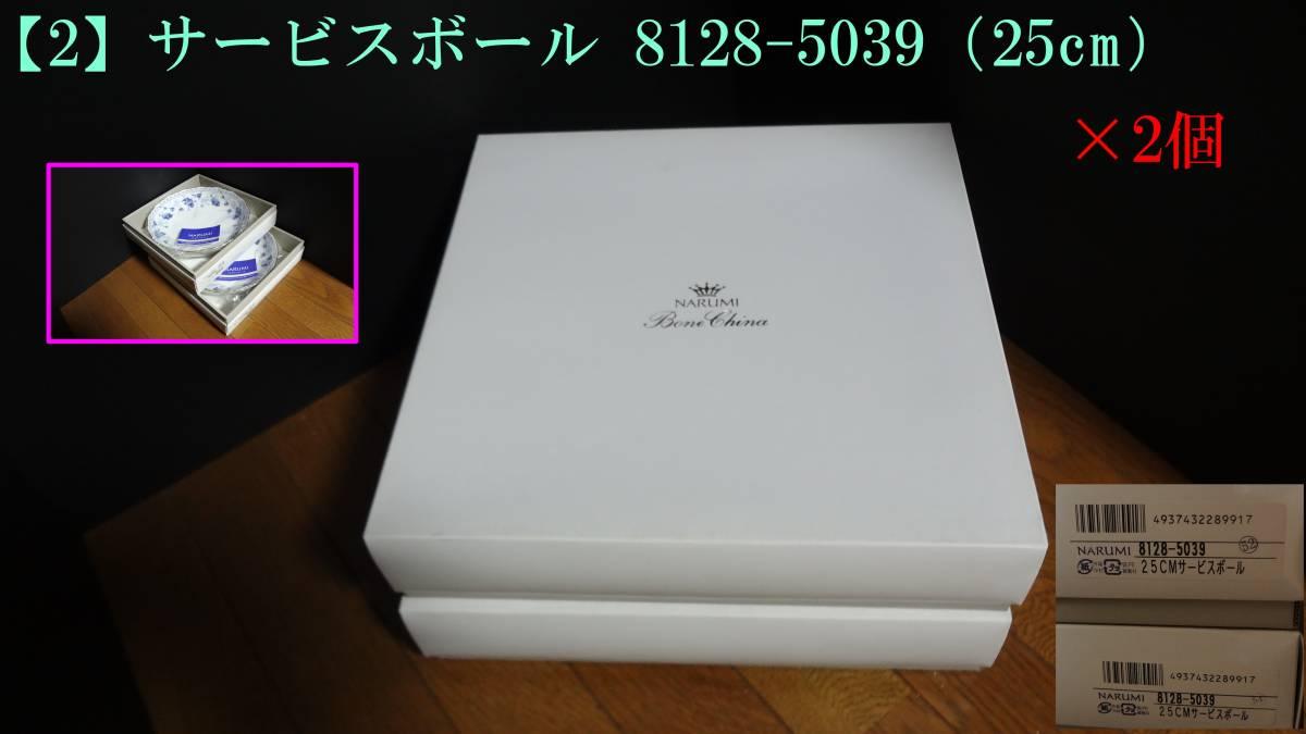 【まとめ売り】箱入り未使用品 色々 ナルミ NARUMI(計11点)a14_画像4