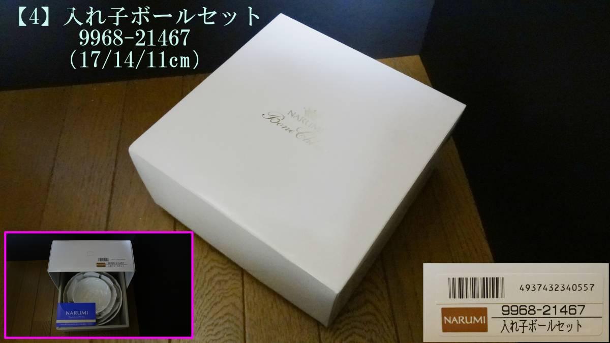 【まとめ売り】箱入り未使用品 色々 ナルミ NARUMI(計11点)a14_画像6
