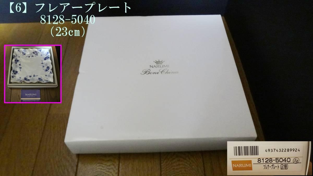 【まとめ売り】箱入り未使用品 色々 ナルミ NARUMI(計11点)a14_画像8