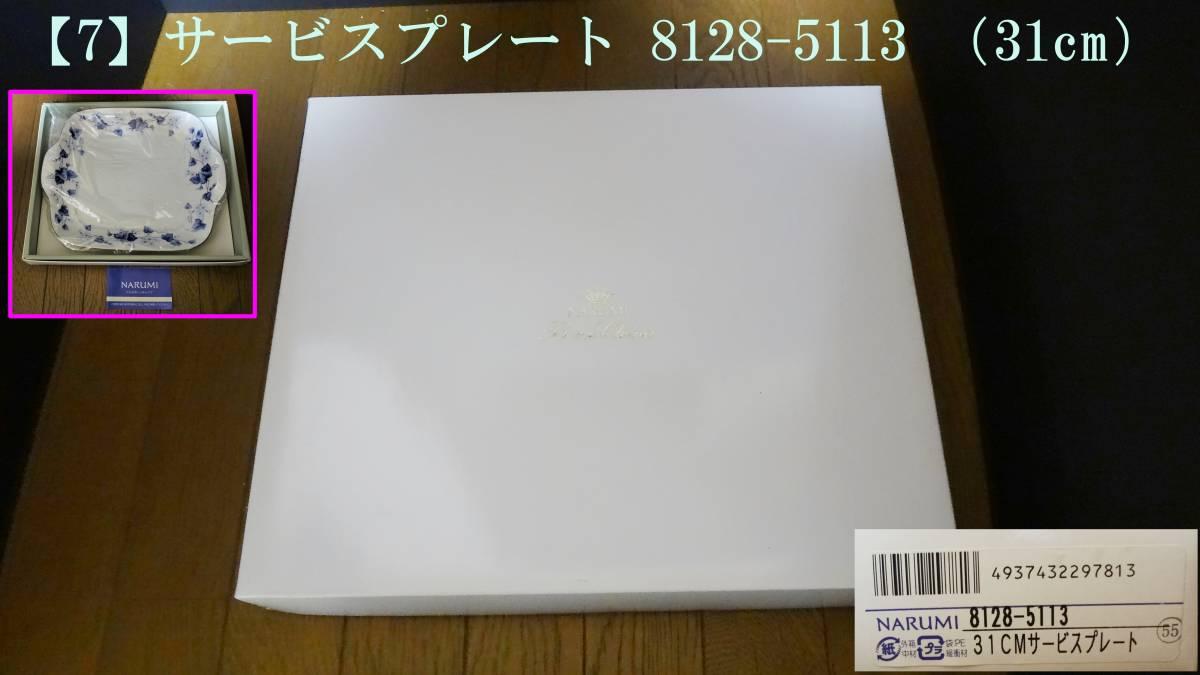 【まとめ売り】箱入り未使用品 色々 ナルミ NARUMI(計11点)a14_画像9