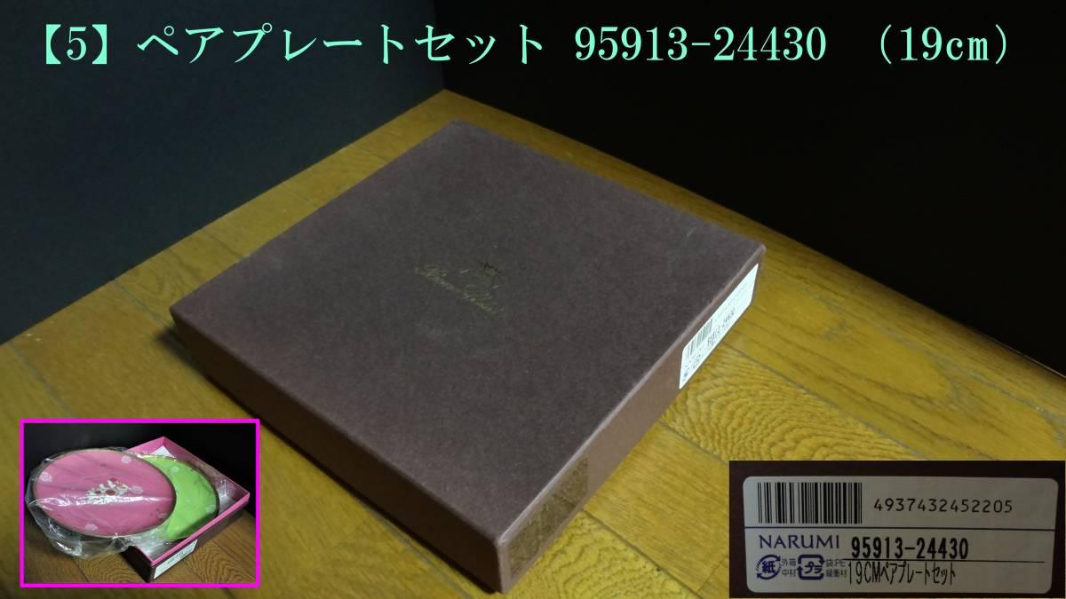 【まとめ売り】箱入り未使用品 色々 ナルミ NARUMI(計11点)a14_画像7