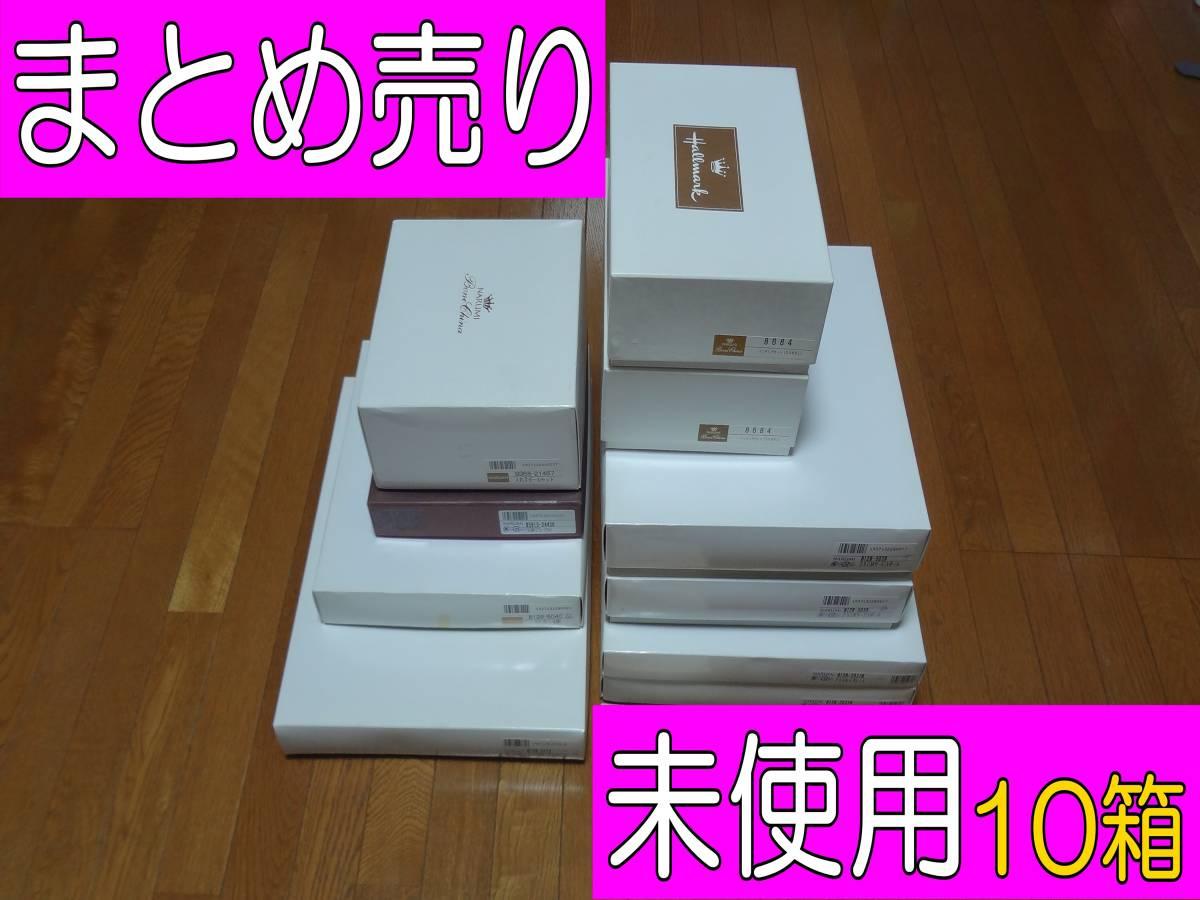 【まとめ売り】箱入り未使用品 色々 ナルミ NARUMI(計11点)a14