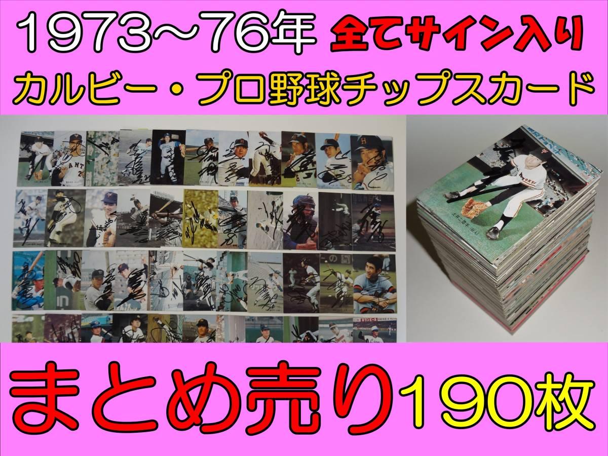 全てサイン入り【1973~76年】合計190枚 カルビー プロ野球カード a25