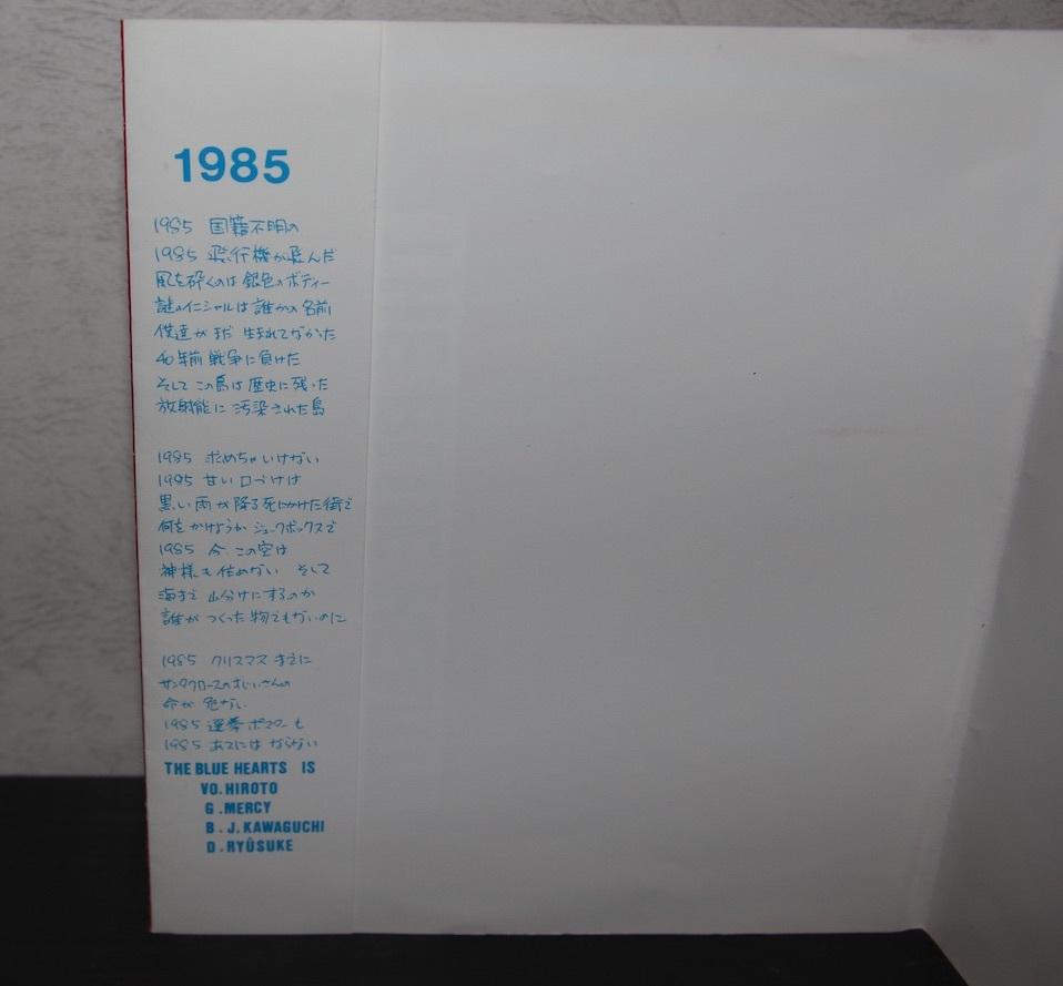 1985 ソノシート オリジナル ブルーハーツ THE BLUE HEARTS_画像5