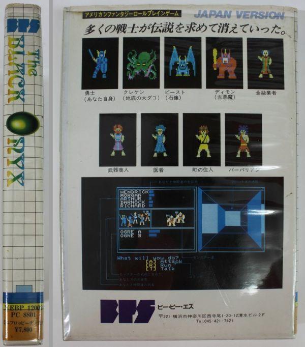 〒◇ PC-8801 ゲームソフト THE BLACK ONYX ザ・ブラックオニキス BPS 5インチ 【ジャンク】 ◇MHD6747_画像3