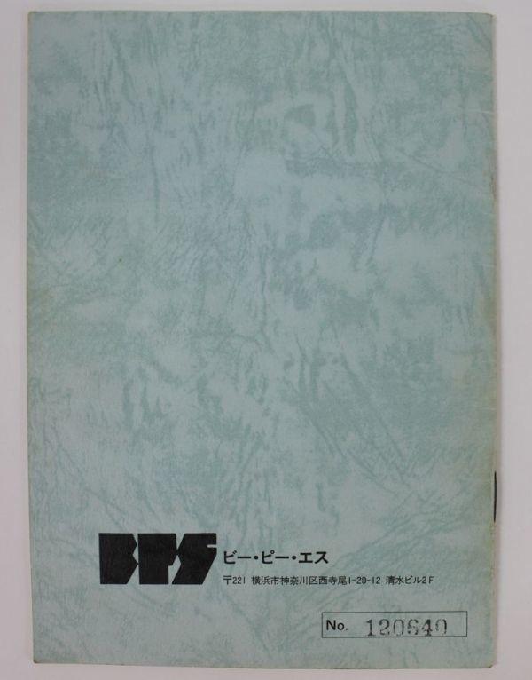 〒◇ PC-8801 ゲームソフト THE BLACK ONYX ザ・ブラックオニキス BPS 5インチ 【ジャンク】 ◇MHD6747_画像7