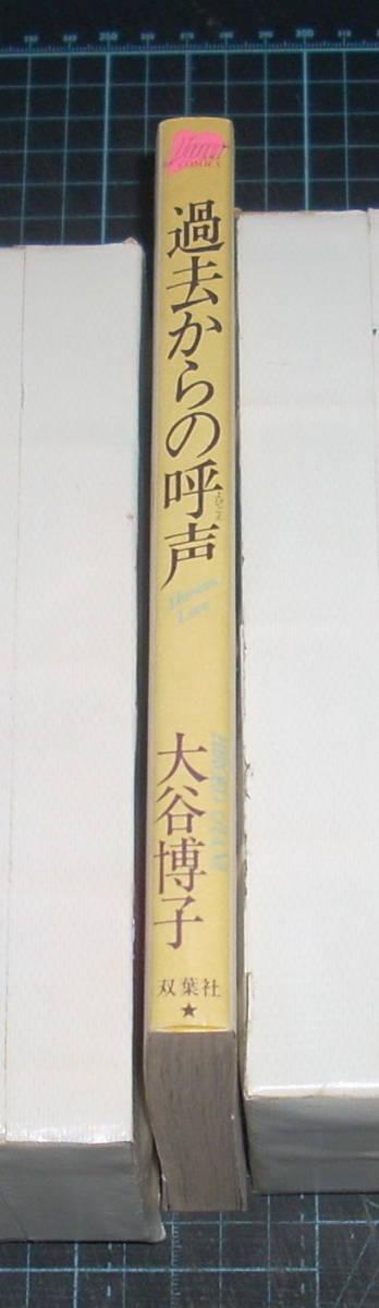 EBA!即決。大谷博子 過去からの呼声 Jour Comics 双葉社_画像2