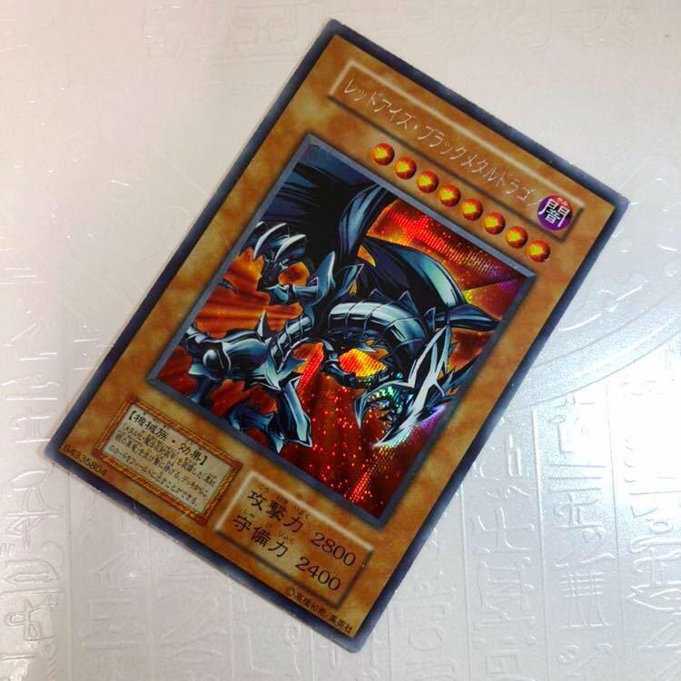 希少 状態優 遊戯王 レッドアイズブラックメタルドラゴン 初期シークレットレア 封印されし記憶 1円スタート 最落なし_画像3