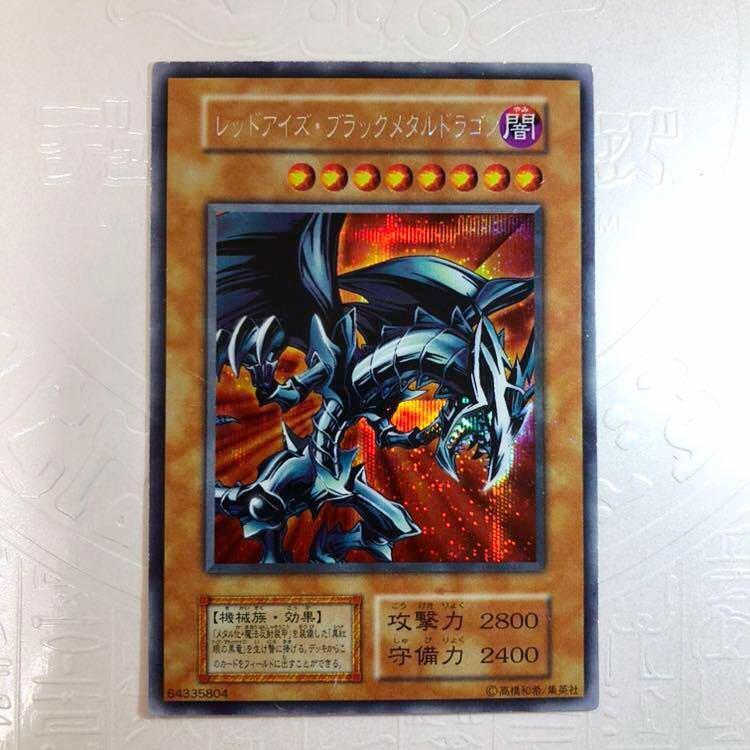 希少 状態優 遊戯王 レッドアイズブラックメタルドラゴン 初期シークレットレア 封印されし記憶 1円スタート 最落なし