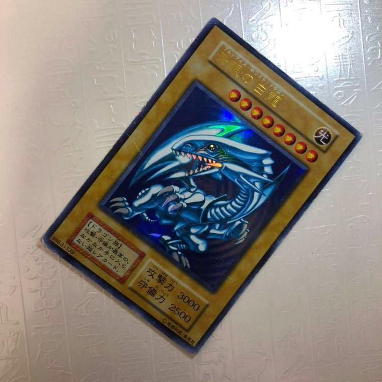 遊戯王 貴重 濃青 青眼の白龍 初期ウルトラレア 1円スタート 送料無料_画像3