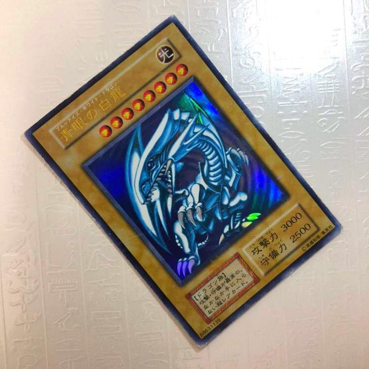 遊戯王 貴重 濃青 青眼の白龍 初期ウルトラレア 1円スタート 送料無料_画像2