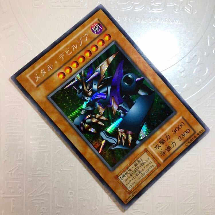 希少 状態良好 遊戯王 メタルデビルゾア 初期シークレットレア 封印されし記憶 1円スタート 最落なし_画像2