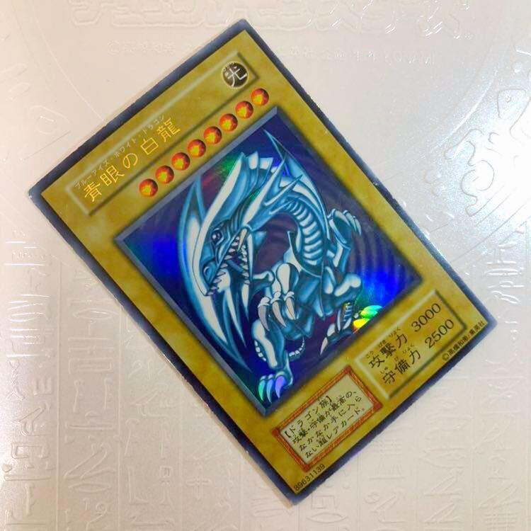 状態良好!遊戯王 貴重 濃青 青眼の白龍 初期ウルトラレア 1円スタート 送料無料 最落なし A2_画像2