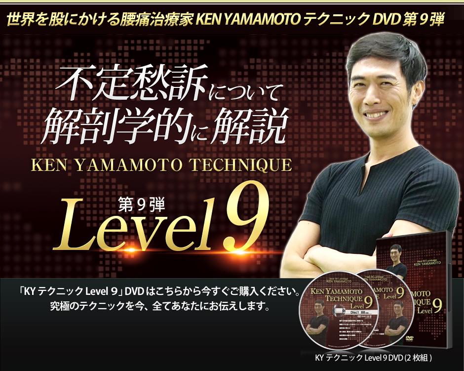 送料無料 Ken Yamamoto TECHNIQUE Level 9 DVD 即日発送
