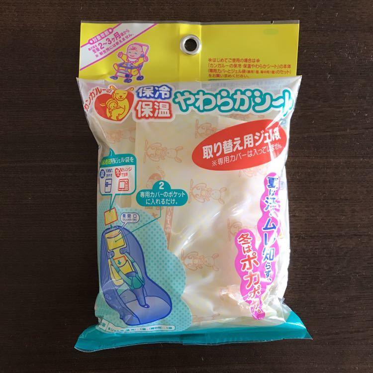 【1円+送料~】カンガルーの保冷保温やわらかシート