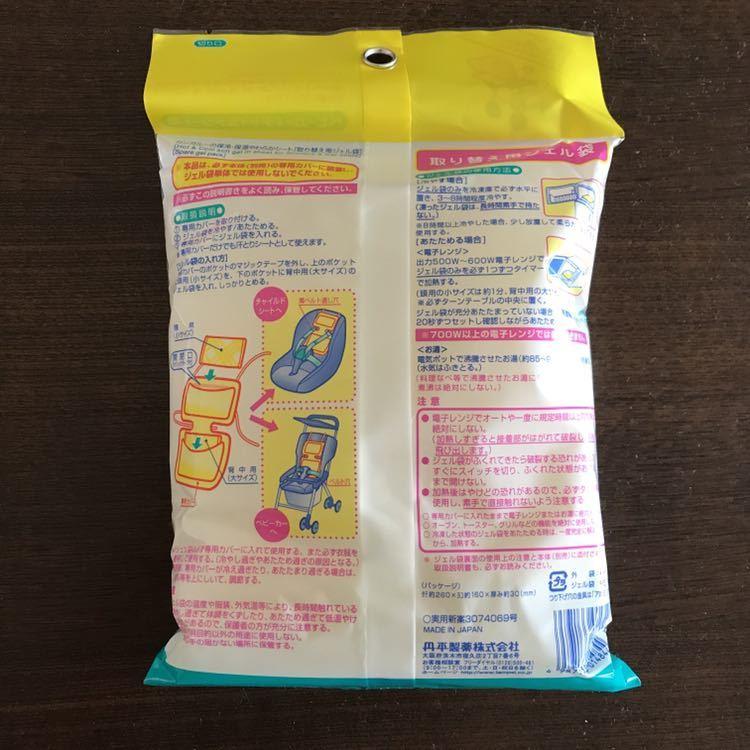 【1円+送料~】カンガルーの保冷保温やわらかシート_画像2