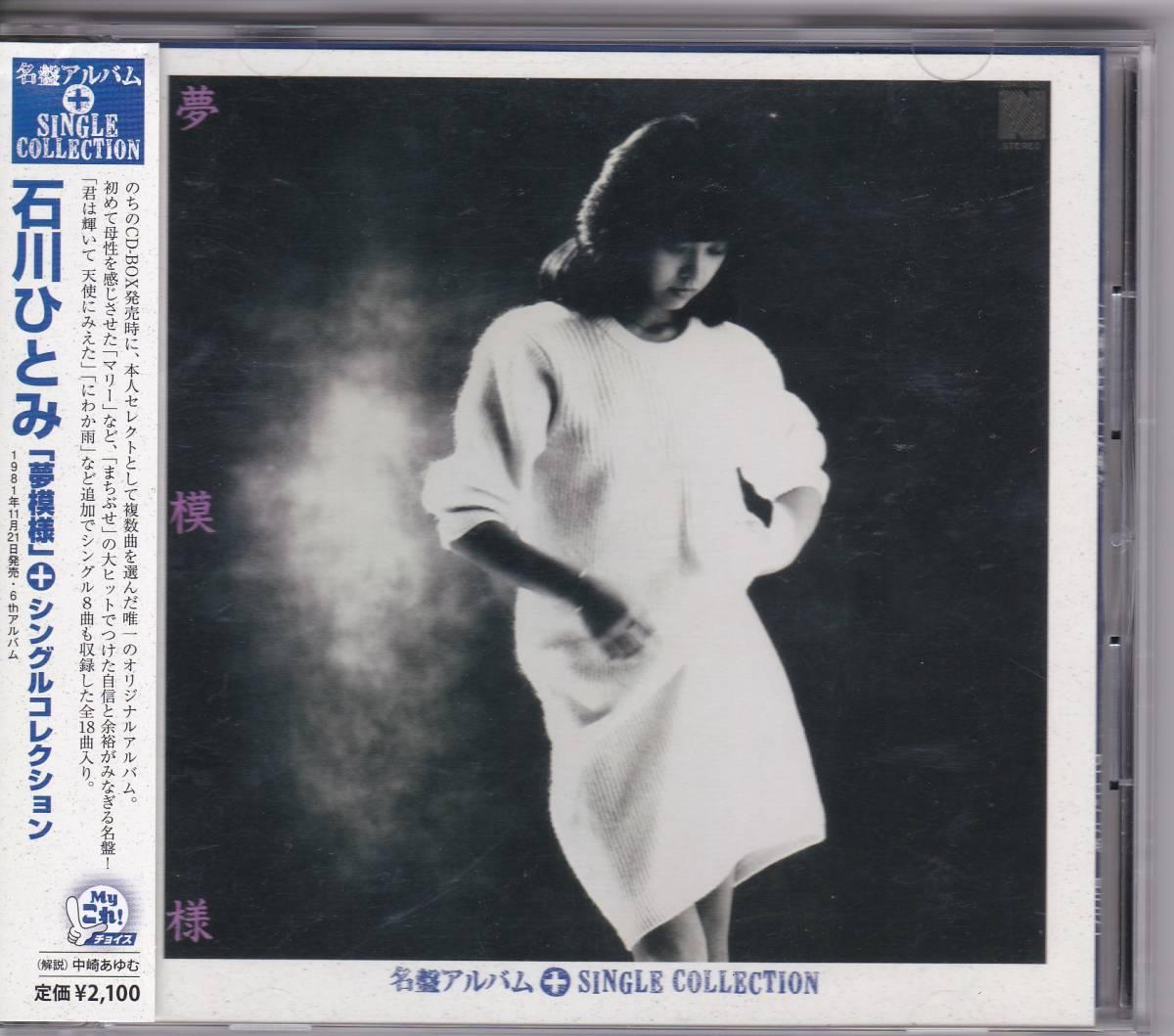 ●石川ひとみ 帯付CD 「「夢模様」+シングルコレクション」