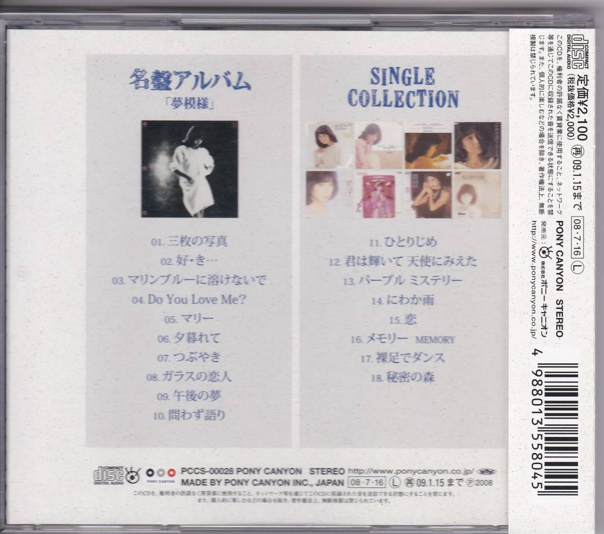 ●石川ひとみ 帯付CD 「「夢模様」+シングルコレクション」_画像2