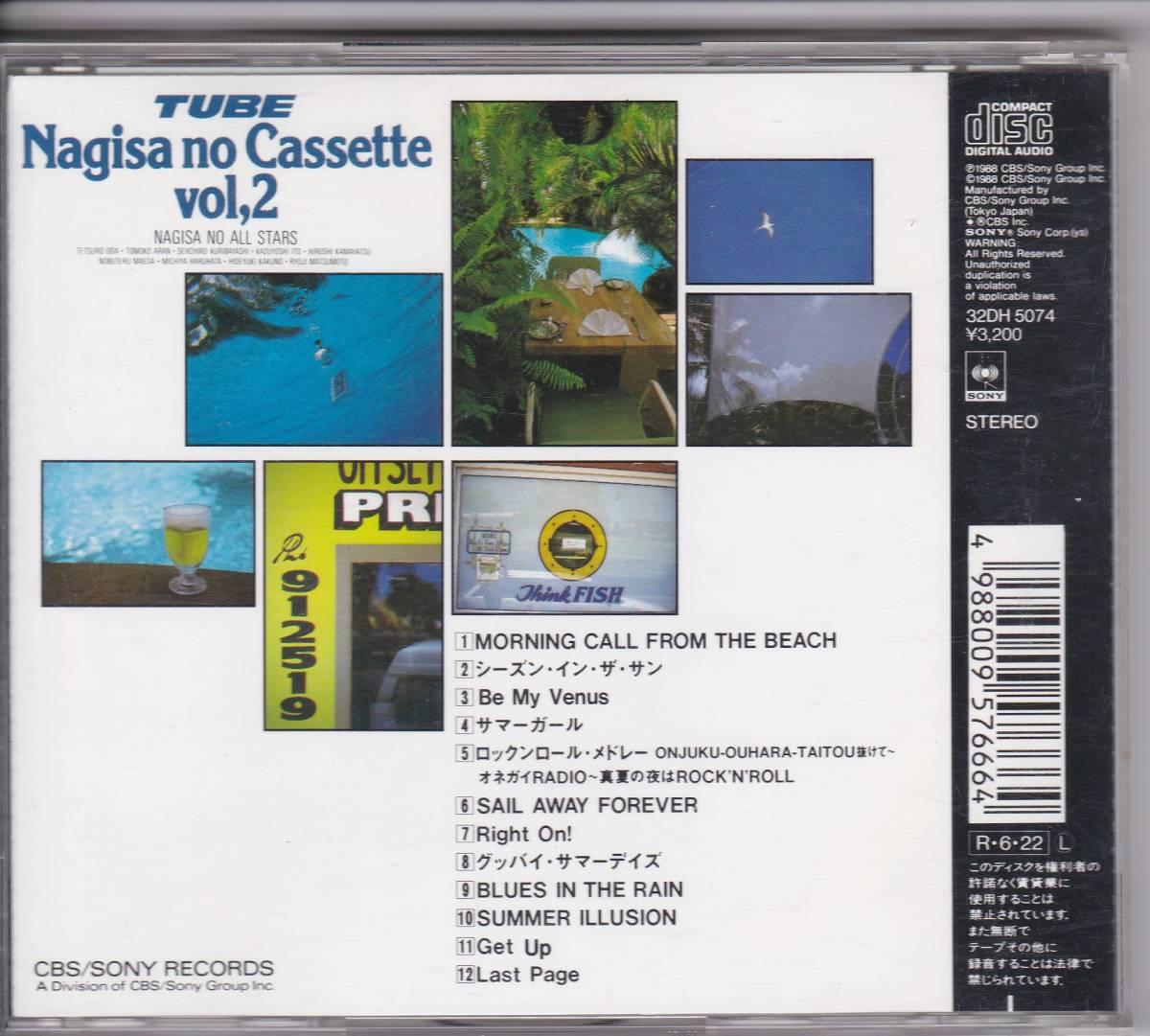 ●チューブ CD 「渚のカセット VOL.2」 渚のオールスターズ(織田哲郎 亜蘭知子 栗林誠一郎 伊藤一義 かまやつひろし)_画像2