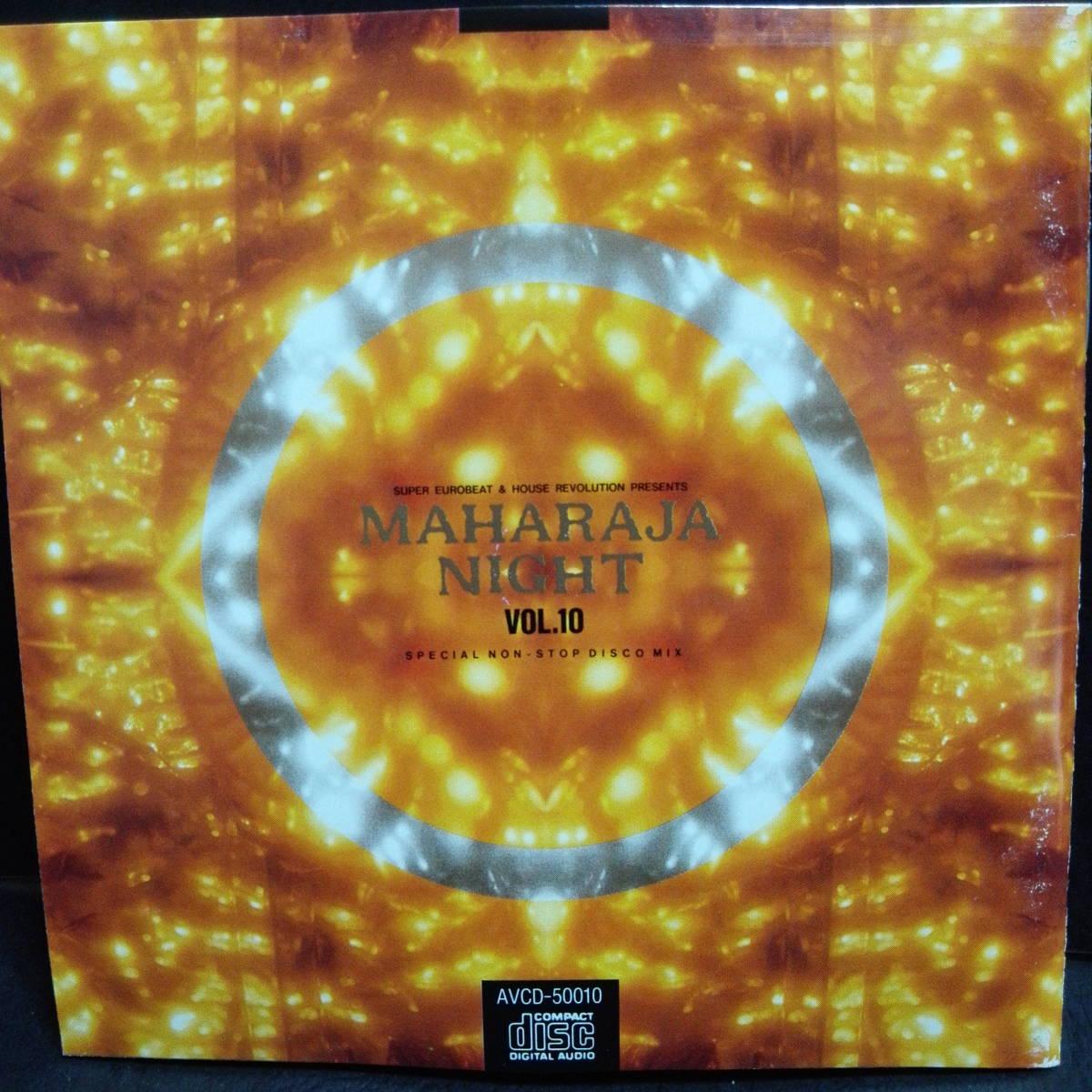 マハラジャナイト10 MAHARAJA NIGHT vol 10 SPECIAL NON-STOP DISCO MIX 90s SUPER  EUROBEAT & HOUSE REVOLUTION PRESENTS テクノ ユーロ