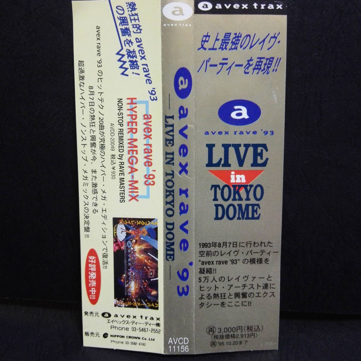 avex rave 93 LIVE in Tokyo Dome 帯付 全16曲LIVE 音源CD ジュリアナテクノ イタロ 90s DISCO JHON ROBINSON trf Maximizor L.A.STYLE_画像9