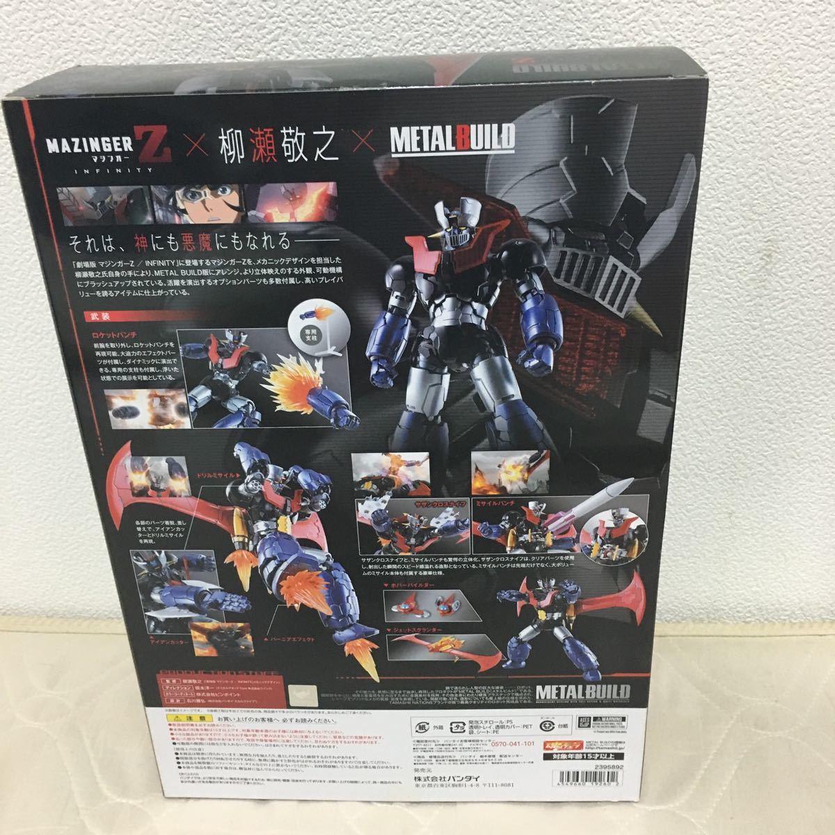 METAL BUILD メタルビルド マジンガーZ 中古グレートマジンガー 新品_画像4