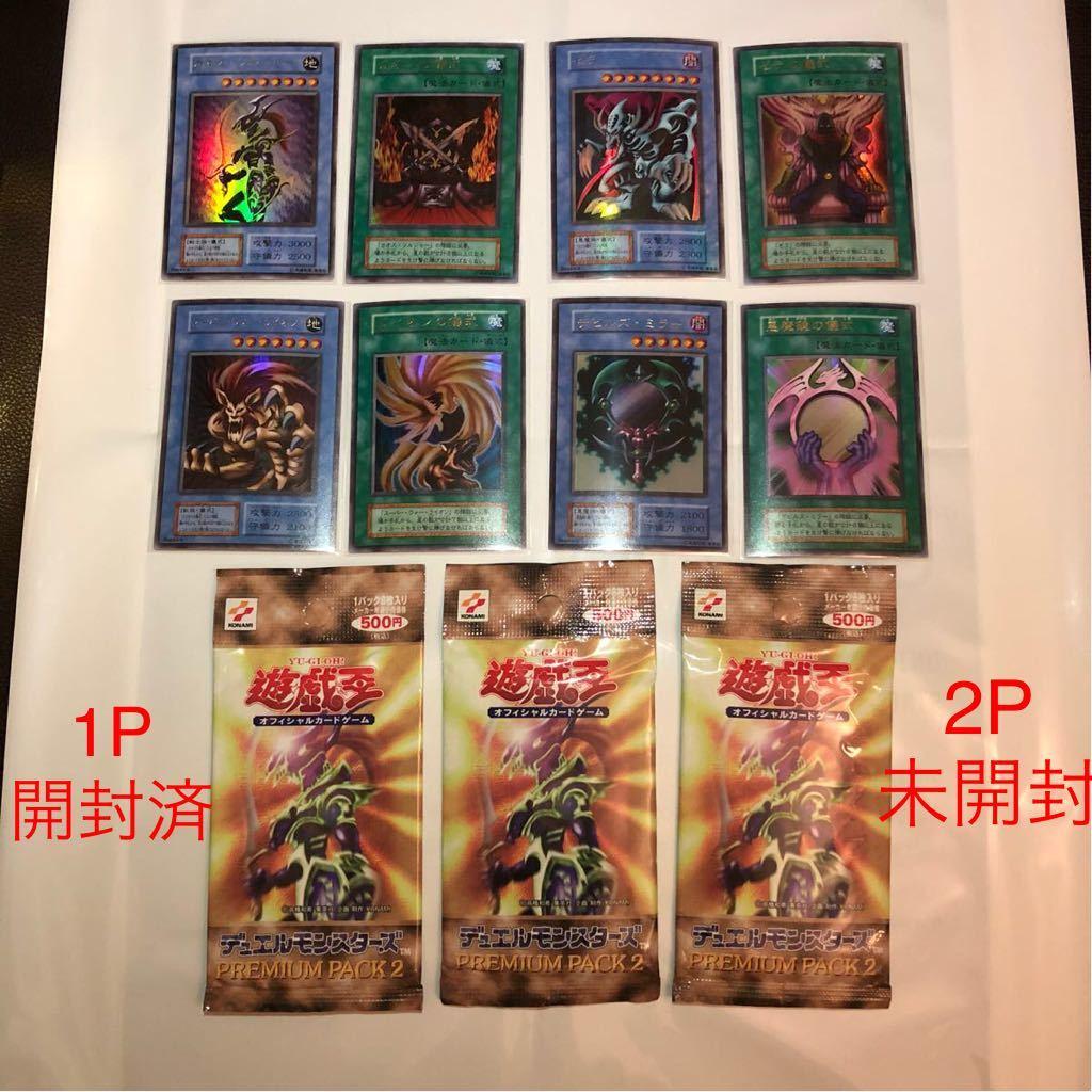 遊戯王 初期 プレミアムパック2 PREMIUM PACK 3パック 1P開封済 2P新品未開封 カオスソルジャー ゼラ