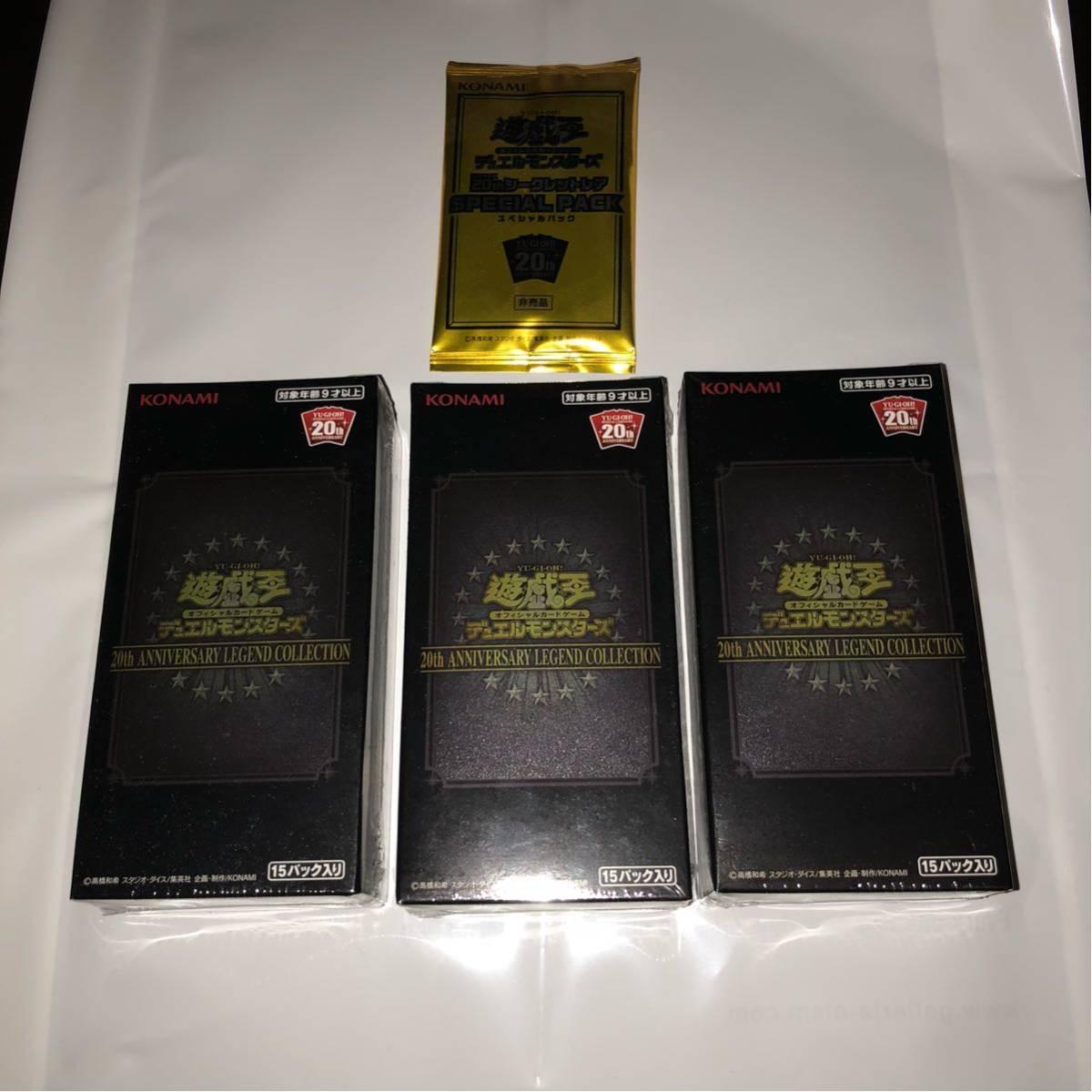 遊戯王 デュエルモンスターズ 20th ANNIVERSARY LEGEND COLLECTION 3BOX ボックス 20thシークレットレアスペシャルパック 1パック