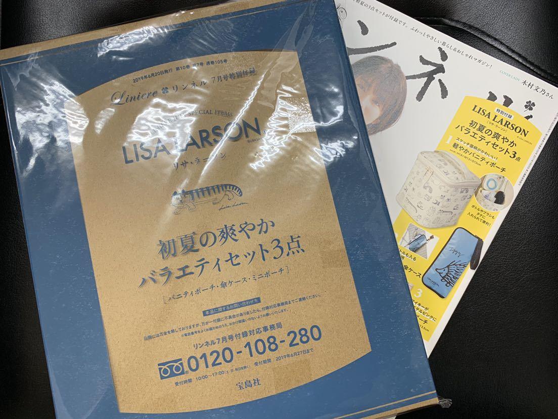 リンネル 7月号付録 リサ・ラーソン☆初夏の爽やかバラエティセット3点☆_画像3